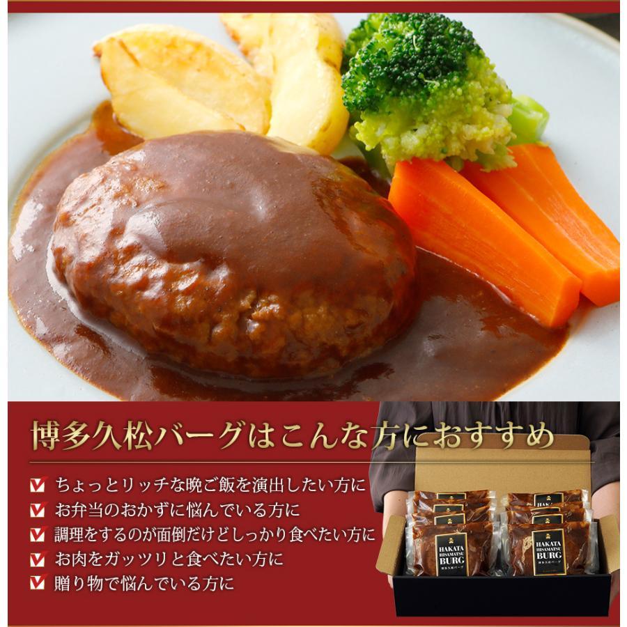 博多久松バーグ 8個入り 母の日ギフト2021|hisamatsu|03