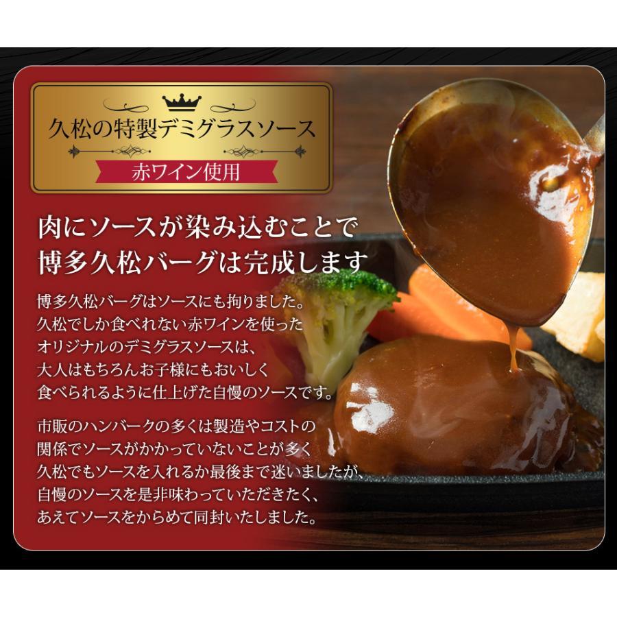 博多久松バーグ 8個入り 母の日ギフト2021|hisamatsu|07