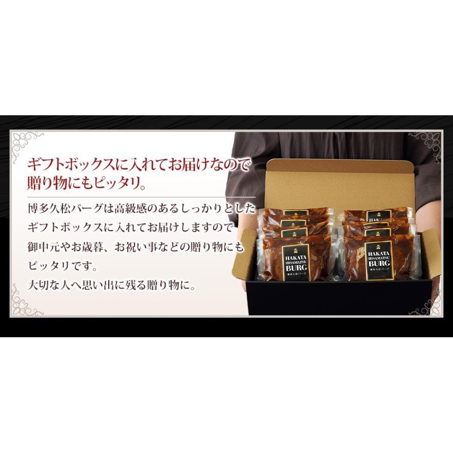 博多久松バーグ 8個入り 母の日ギフト2021|hisamatsu|10