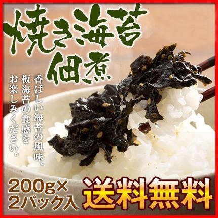 博多久松謹製 焼き海苔佃煮 200g×2パック入り 軽減税率対象|hisamatsu