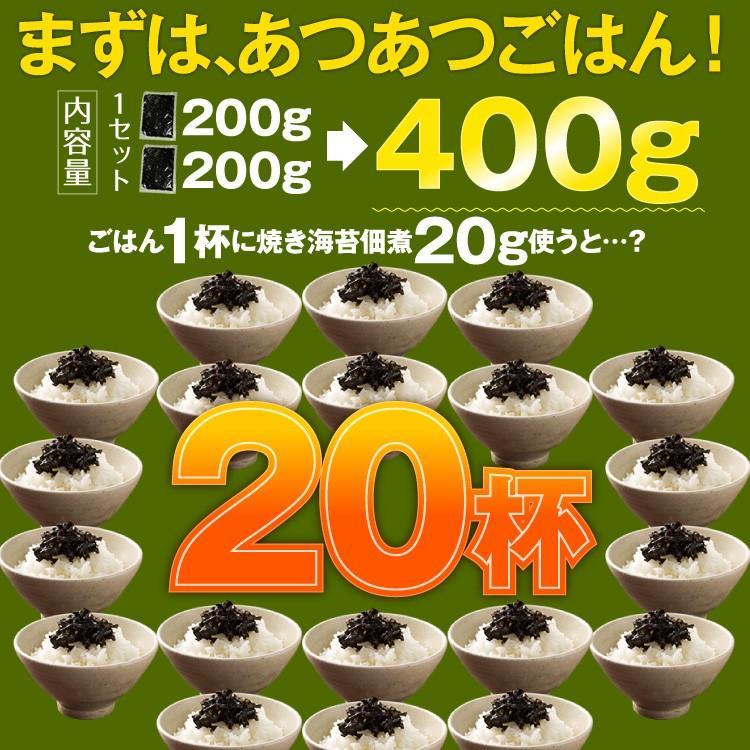 博多久松謹製 焼き海苔佃煮 200g×2パック入り 軽減税率対象|hisamatsu|05