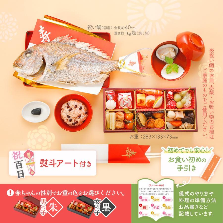 お食い初め セット 料理 膳 宅配【博多久松謹製】|hisamatsu|02