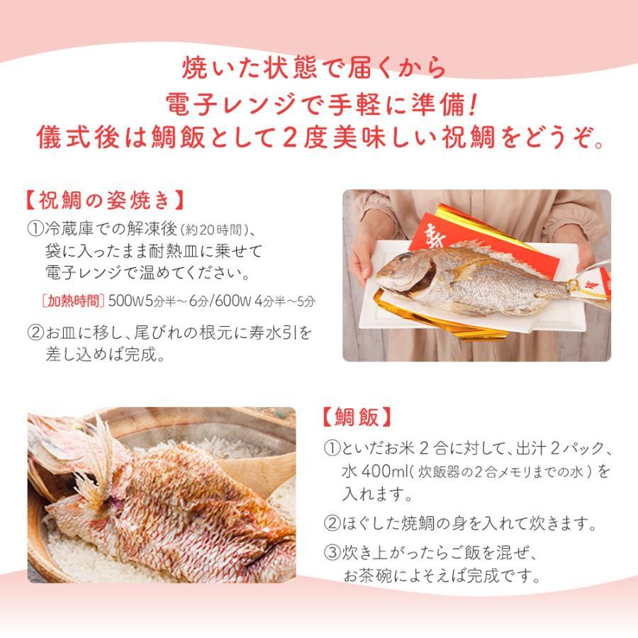 お食い初め セット 料理 膳 宅配【博多久松謹製】|hisamatsu|15