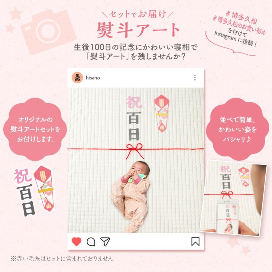 お食い初め セット 料理 膳 宅配【博多久松謹製】|hisamatsu|04