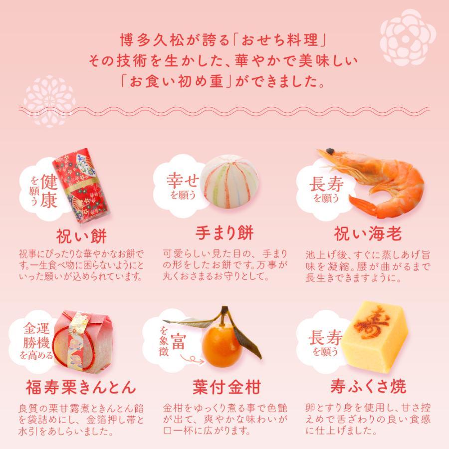お食い初め セット 料理 膳 宅配【博多久松謹製】|hisamatsu|07