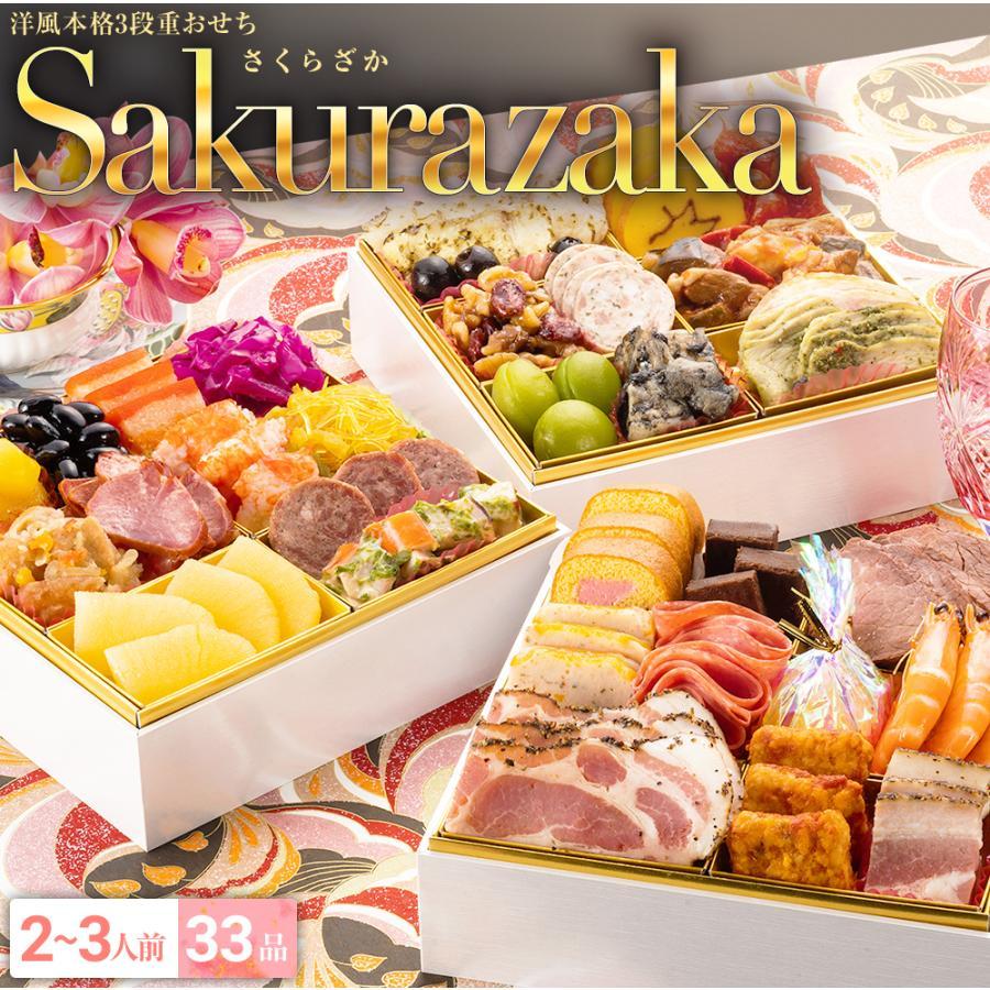 おせち料理 2021 予約 博多久松 洋風本格3段重おせち Sakurazaka 6.5寸×3段重 全34品 2人前-3人前 冷凍|hisamatsu