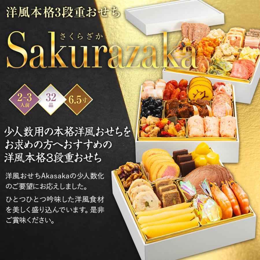 おせち料理 2021 予約 博多久松 洋風本格3段重おせち Sakurazaka 6.5寸×3段重 全34品 2人前-3人前 冷凍|hisamatsu|03