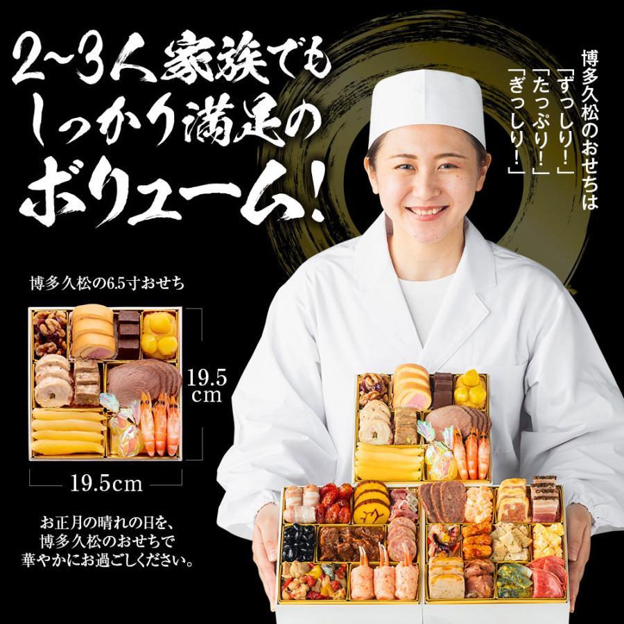 おせち料理 2021 予約 博多久松 洋風本格3段重おせち Sakurazaka 6.5寸×3段重 全34品 2人前-3人前 冷凍|hisamatsu|04