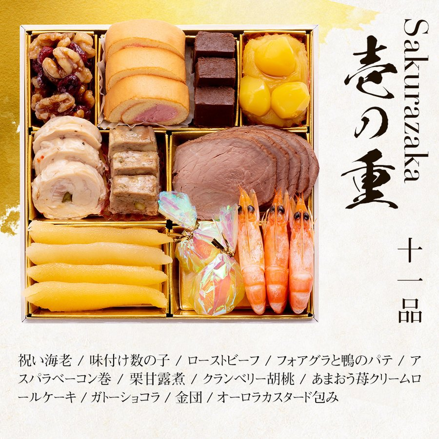 おせち料理 2021 予約 博多久松 洋風本格3段重おせち Sakurazaka 6.5寸×3段重 全34品 2人前-3人前 冷凍|hisamatsu|05
