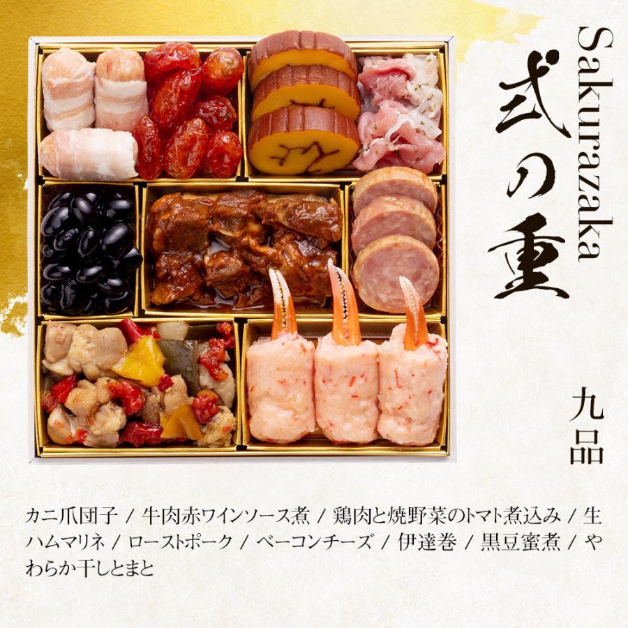 おせち料理 2021 予約 博多久松 洋風本格3段重おせち Sakurazaka 6.5寸×3段重 全34品 2人前-3人前 冷凍|hisamatsu|06
