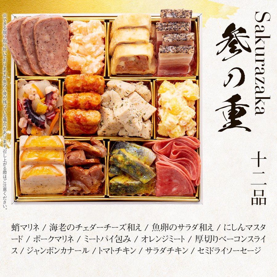 おせち料理 2021 予約 博多久松 洋風本格3段重おせち Sakurazaka 6.5寸×3段重 全34品 2人前-3人前 冷凍|hisamatsu|07