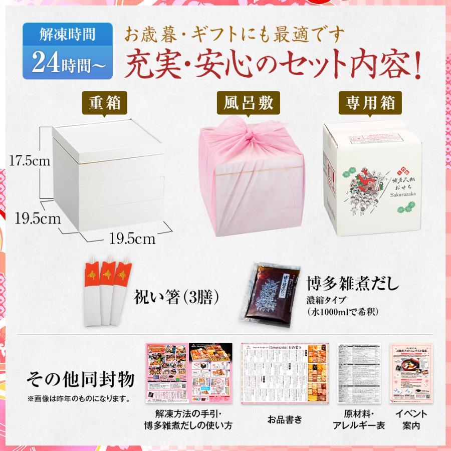 おせち料理 2021 予約 博多久松 洋風本格3段重おせち Sakurazaka 6.5寸×3段重 全34品 2人前-3人前 冷凍|hisamatsu|08