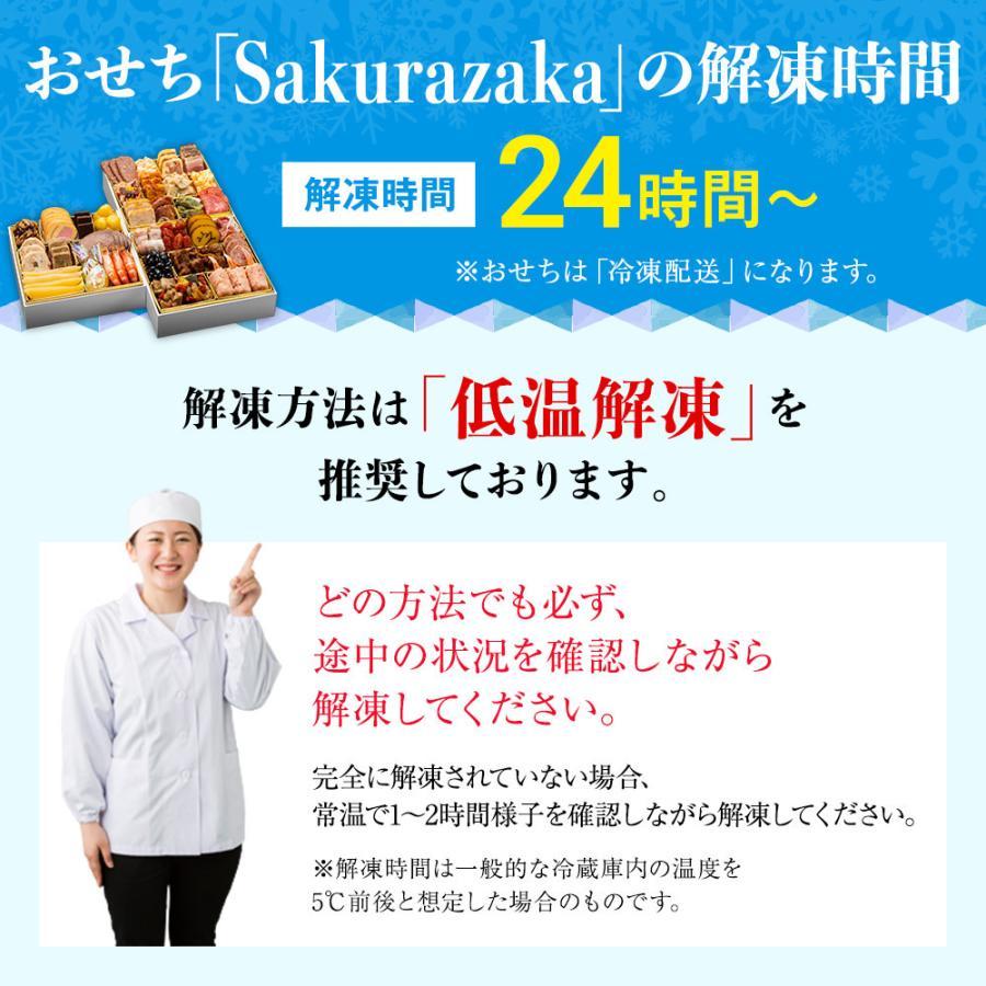 おせち料理 2021 予約 博多久松 洋風本格3段重おせち Sakurazaka 6.5寸×3段重 全34品 2人前-3人前 冷凍|hisamatsu|09