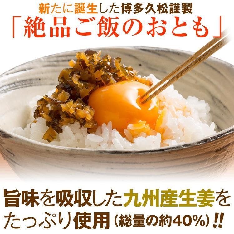 博多久松謹製 生姜昆布 200g×2パック入り 軽減税率対象 hisamatsu 02