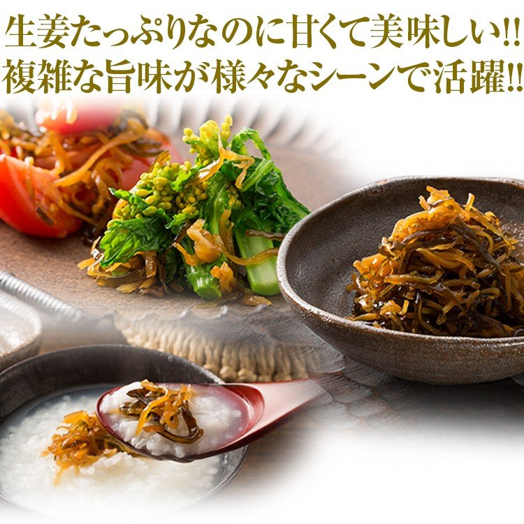 博多久松謹製 生姜昆布 200g×2パック入り 軽減税率対象 hisamatsu 03