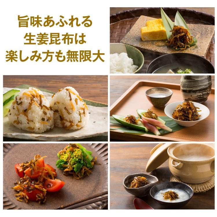博多久松謹製 生姜昆布 200g×2パック入り 軽減税率対象 hisamatsu 06