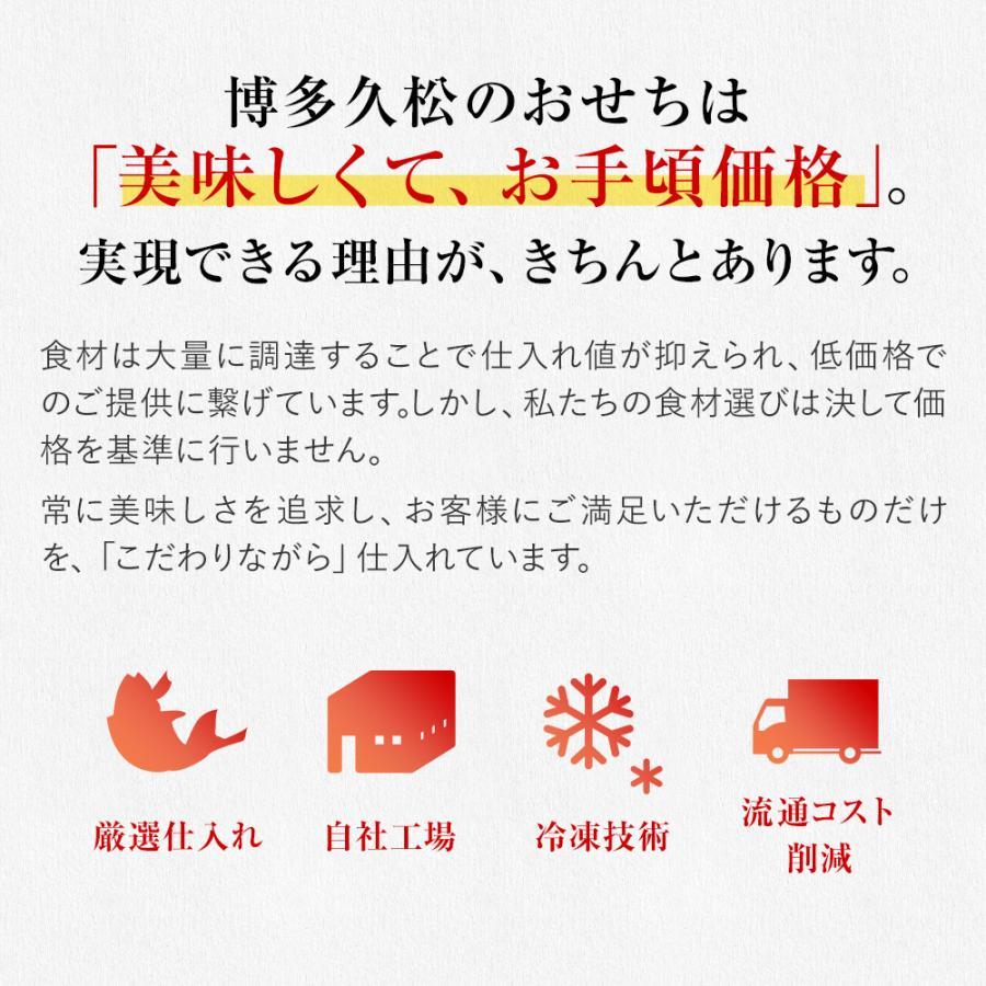 おせち 2021年新春 博多久松 豪華和風1人前おせち 高宮 6.5寸×1段重 おせち料理 全18品 1人前 おせち予約 冷凍|hisamatsu|12