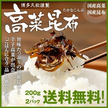 博多久松謹製 高菜昆布 軽減税率対象|hisamatsu