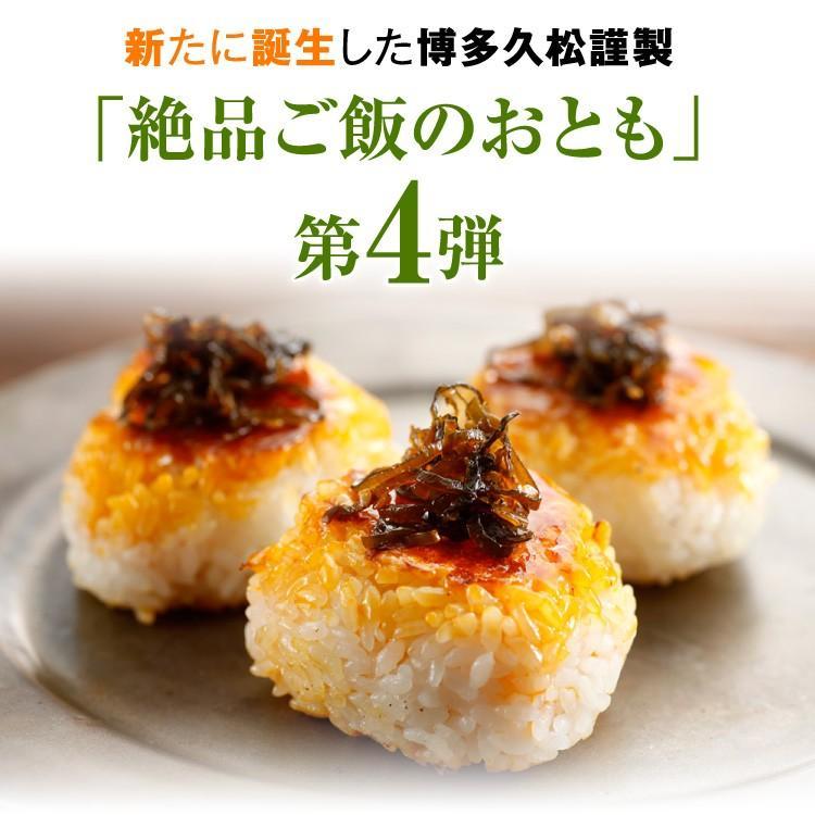 博多久松謹製 高菜昆布 軽減税率対象|hisamatsu|02