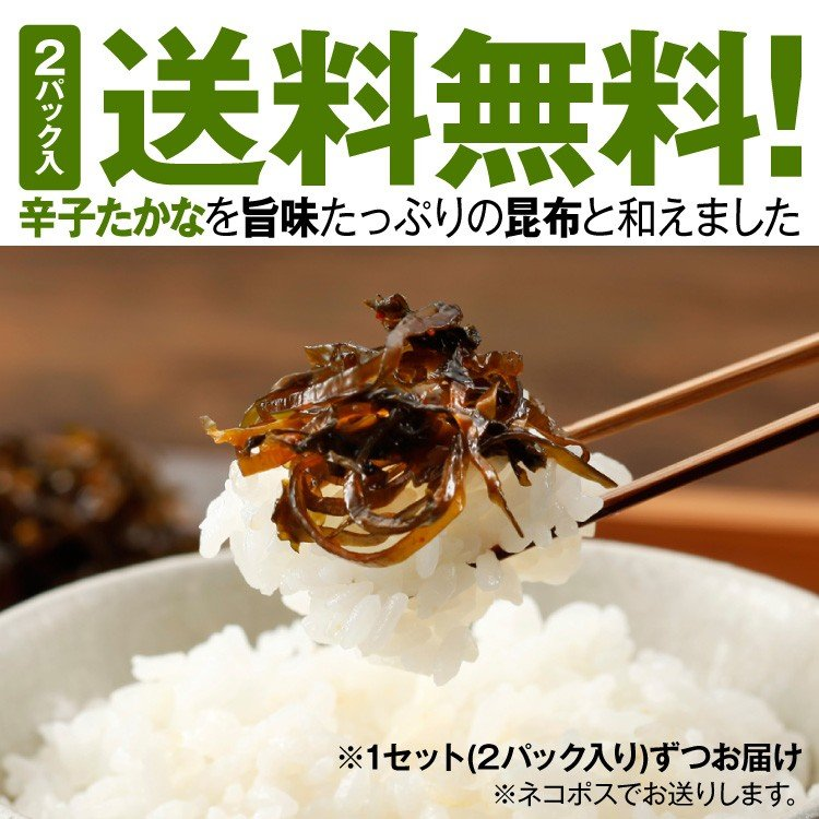 博多久松謹製 高菜昆布 軽減税率対象|hisamatsu|03