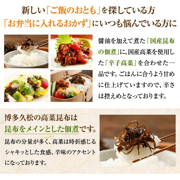 博多久松謹製 高菜昆布 軽減税率対象|hisamatsu|04