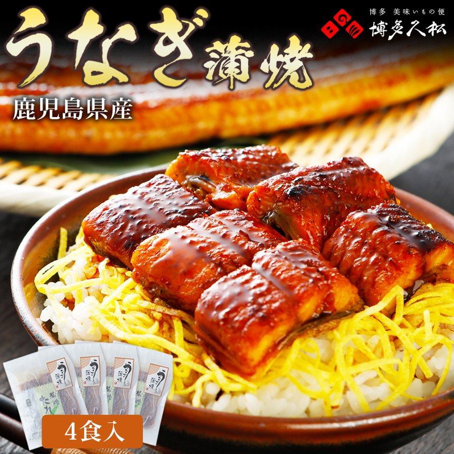 うなぎ蒲焼 4食セット うなぎ 鰻 ギフト プレゼント 2020 贈り物 グルメ 蒲焼き 国産|hisamatsu