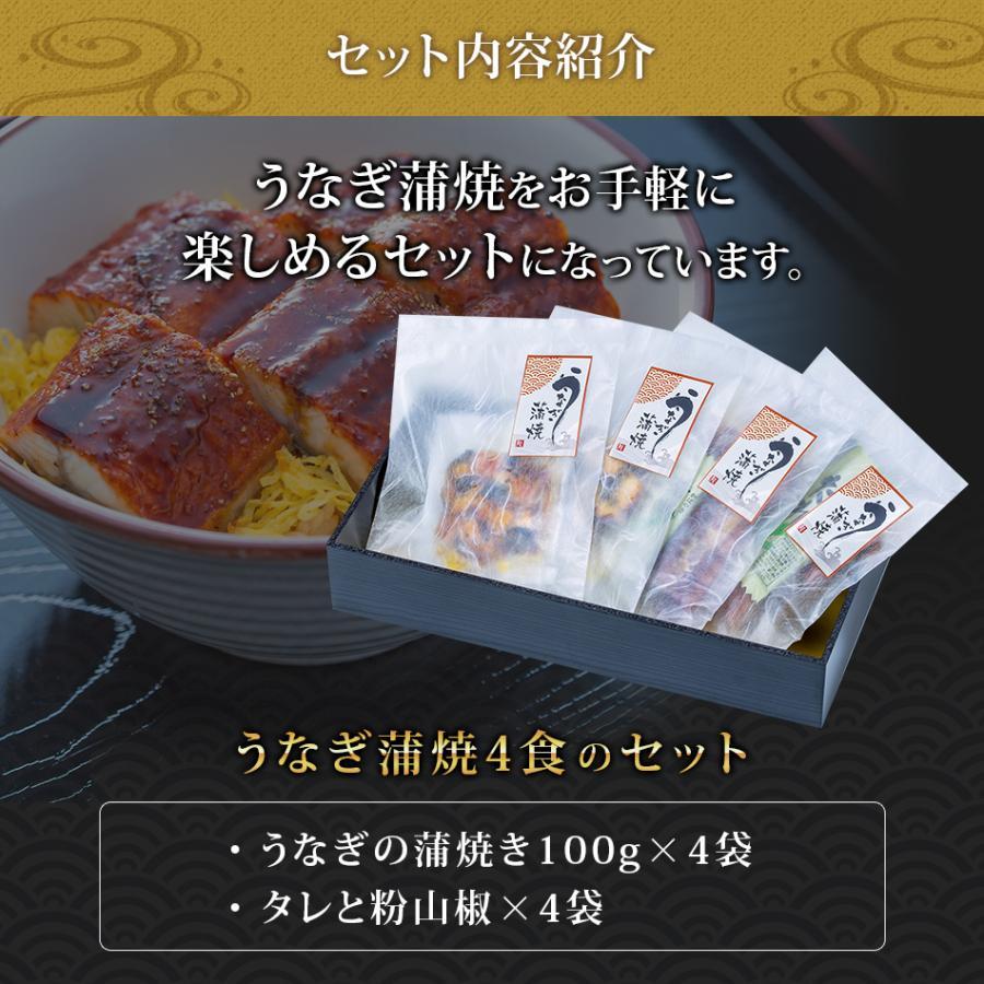 うなぎ蒲焼 4食セット うなぎ 鰻 ギフト プレゼント 2020 贈り物 グルメ 蒲焼き 国産|hisamatsu|03
