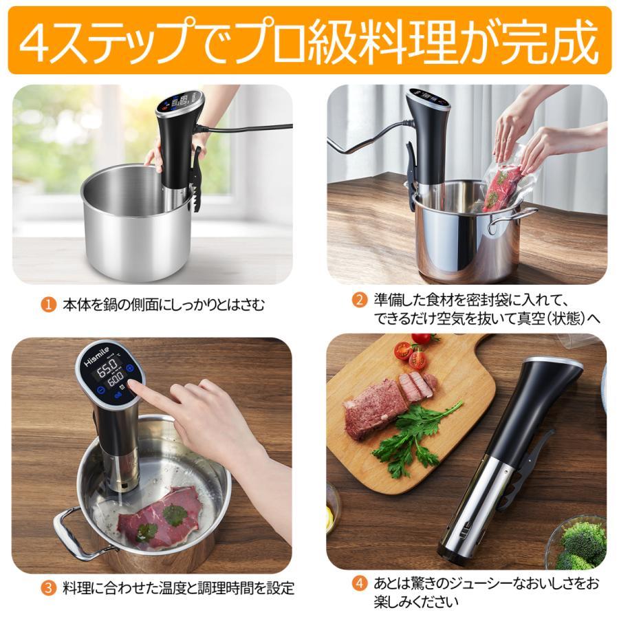 低温調理器 真空低温調理器 スロークッカー キッチン家電 IPX7防水 日本語取扱説明書とレシピ付 国内品質保証 ブラック|hismile|10