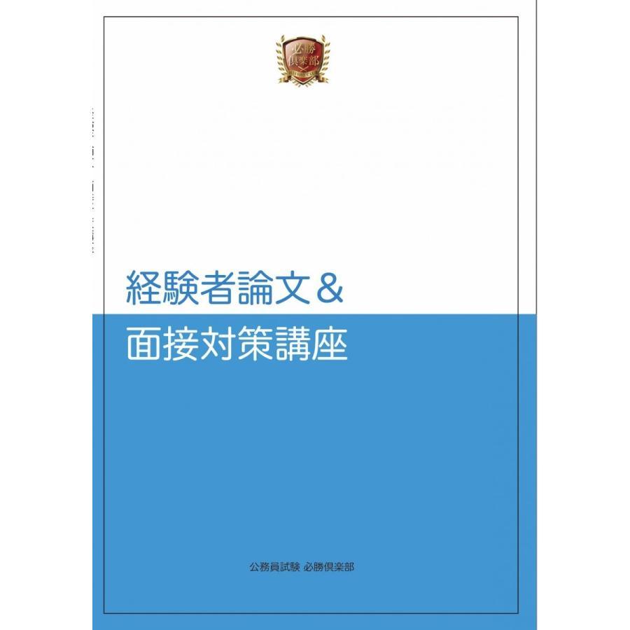 経験者論文&面接対策講座2021|hissho-club