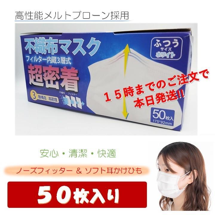 マスク 超密着 白 50枚 3層 不織布 メルトブローン 使い捨て 使い切り 国内発送 安心 安全 検査済 花粉 飛沫 対策|hitastejapan
