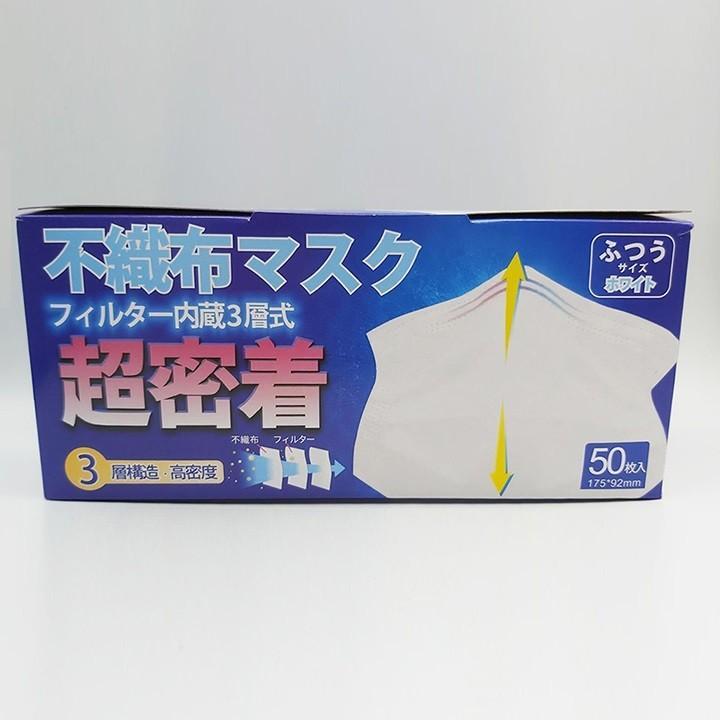 マスク 超密着 白 50枚 3層 不織布 メルトブローン 使い捨て 使い切り 国内発送 安心 安全 検査済 花粉 飛沫 対策|hitastejapan|03