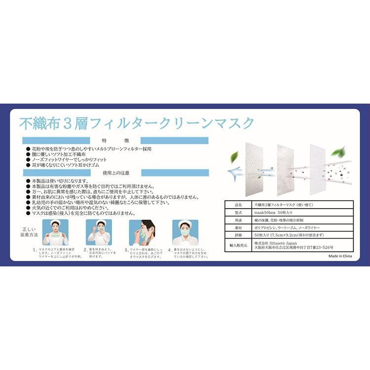 マスク 超密着 白 50枚 3層 不織布 メルトブローン 使い捨て 使い切り 国内発送 安心 安全 検査済 花粉 飛沫 対策|hitastejapan|09