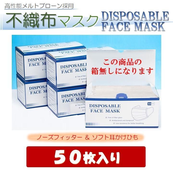 マスク 50枚 白 箱無し 1営業日発送 3層 不織布 メルトブローン 使い捨て 使い切り 国内発送 安心 安全 検査済 花粉 飛沫 対策|hitastejapan