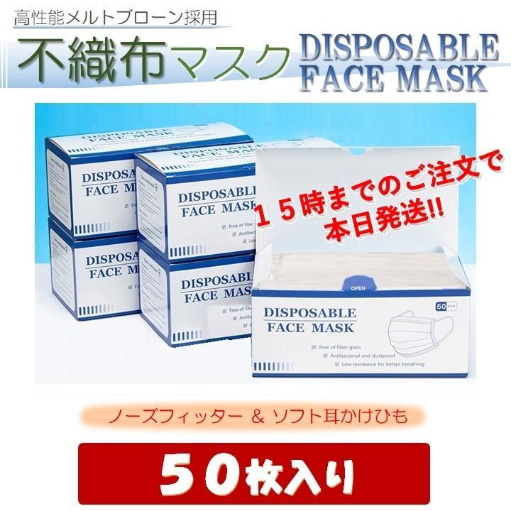 マスク 白 50枚 3層 不織布 メルトブローン 使い捨て 使い切り 国内発送 安心 安全 検査済 花粉 飛沫 対策|hitastejapan