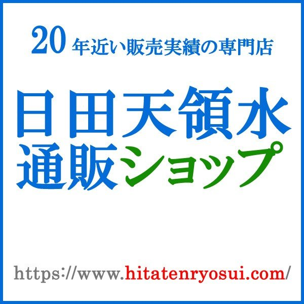 日田天領水 長期保存用 12L バッグインボックス 2個1組 12l × 2|hitatenryosui|04