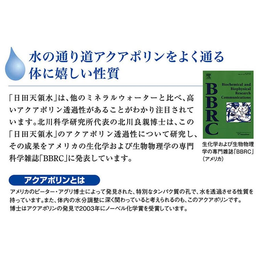 日田天領水 長期保存用 12L バッグインボックス 2個1組 12l × 2|hitatenryosui|10