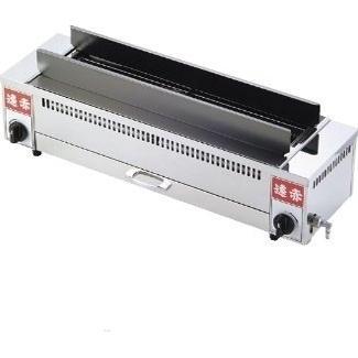EBM 遠赤串焼器 790型 13A | 都市ガス ( 13A )