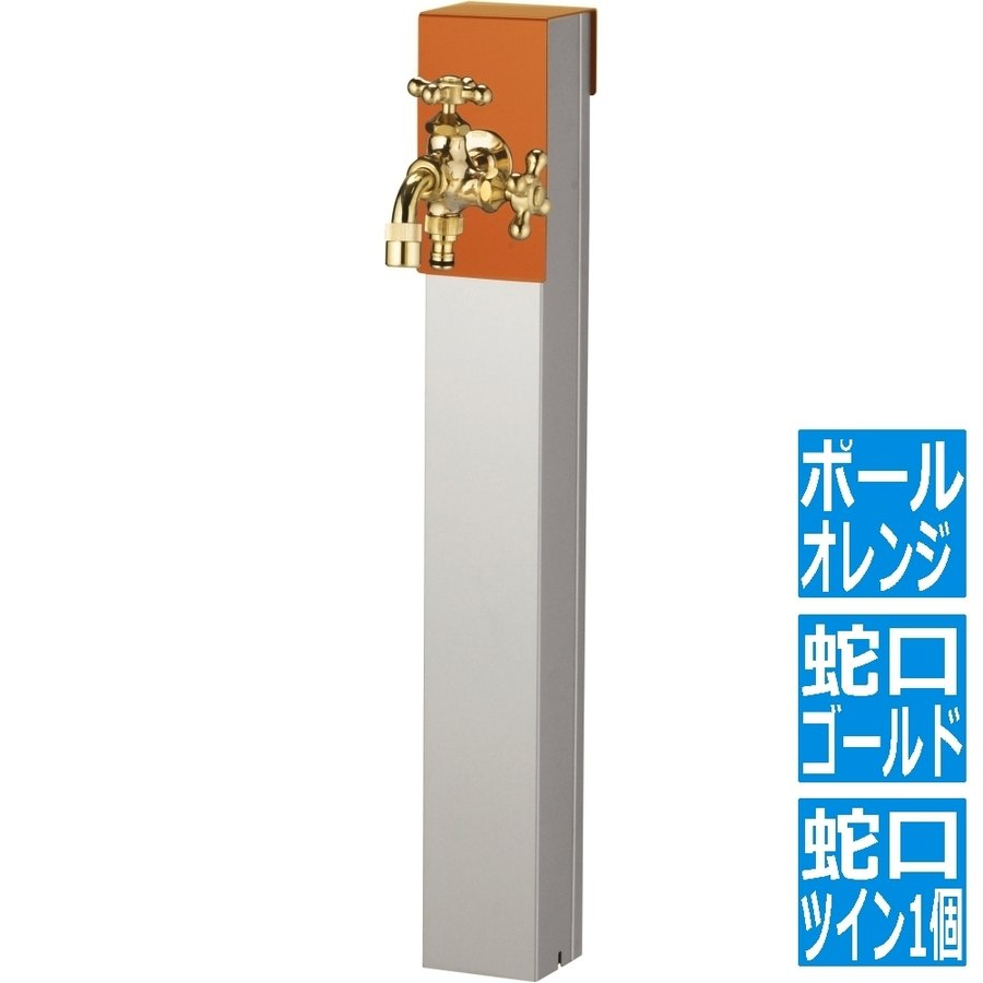 リーナアロン 650スタンド テラコッタオレンジ ツイン蛇口1個セット ゴールド 600612610