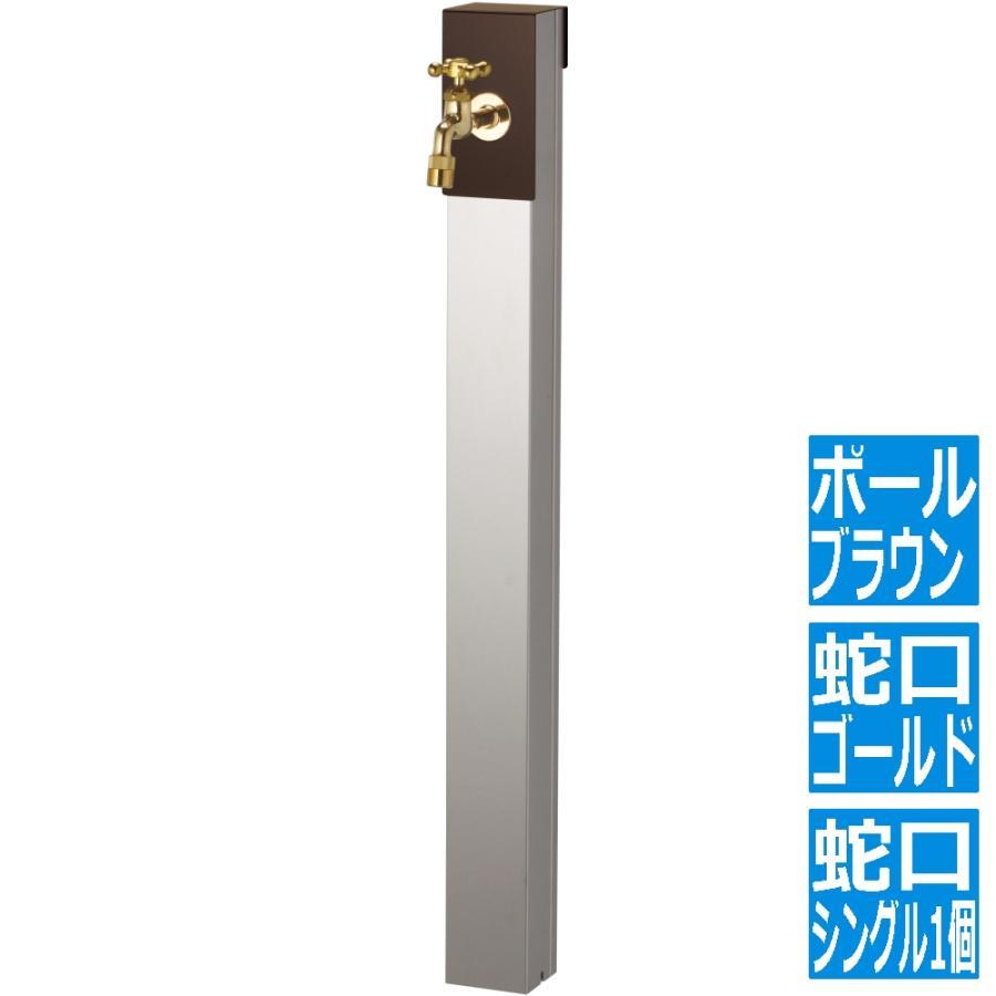 リーナアロン 950スタンド チョコブラウン シングル蛇口1個セット ゴールド 600621510