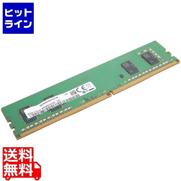 Lenovo 16GB DDR4 2666MHz UDIMM メモリー 4X70R38788