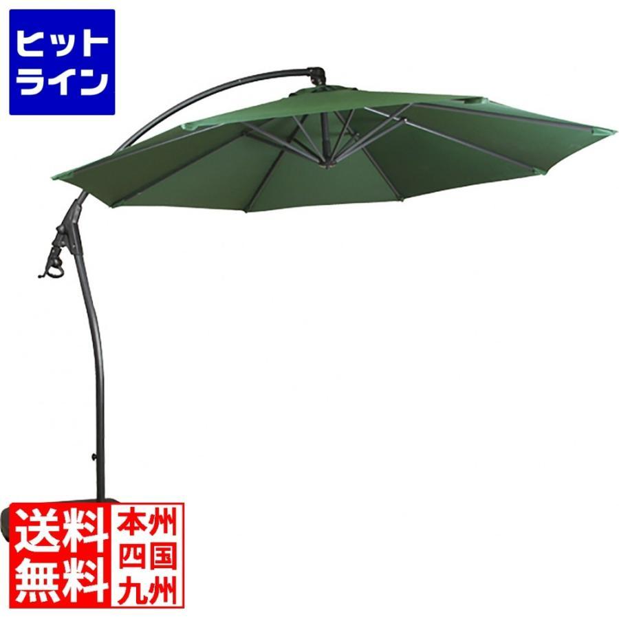 ガーデンパラソル グリーン RKC-529GR【返品不可】
