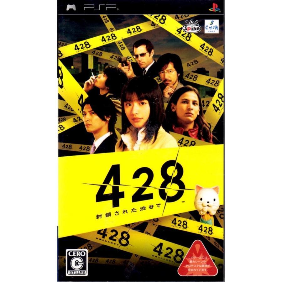PSP 428 封鎖された渋谷で【中古】|hitodawara