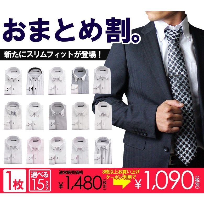 形態安定加工 ドレスシャツ Yシャツ ワイシャツ 長そで 【セット割引】【福袋】
