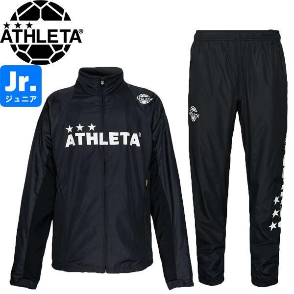 ATHLETA アスレタ ジュニア 裏地付きウインドジャケット&ウインドパンツ 02322J-BLK-02323J-BLK サッカー フットサル