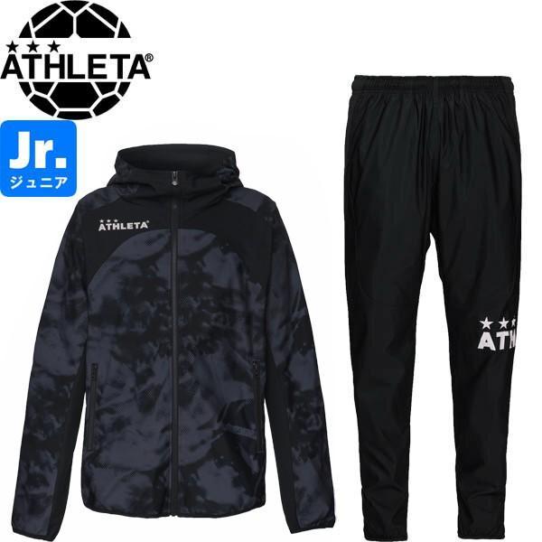 ATHLETA アスレタ ジュニア ストレッチトレーニングジャケット&ストレッチトレーニングパンツ 04124J-CHA-04125J-BLK サッカー ジャージ