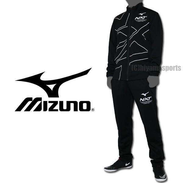 MIZUNO ミズノ ジャージ上下 N-XT ウォームアップジャケット&ウォームアップパンツ 32JC921009-32JD921009