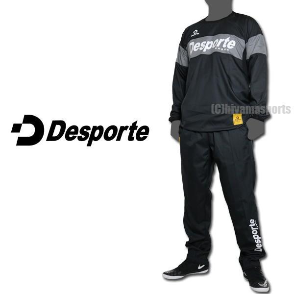 Desporte デスポルチ ピステシャツ&ピステパンツ DSP-PJ23SL-DSP-PP23SSL サッカー フットサル