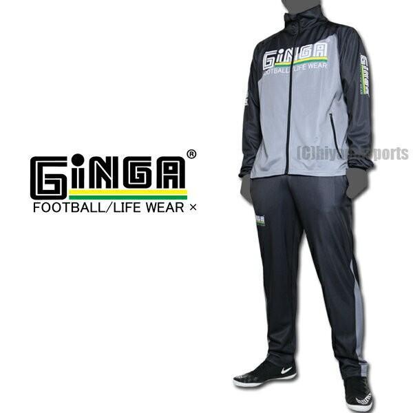 GiNGA ジンガ トレーニングジャージジャケット&ジャージパンツ GG193201-GG193202 サッカー フットサル