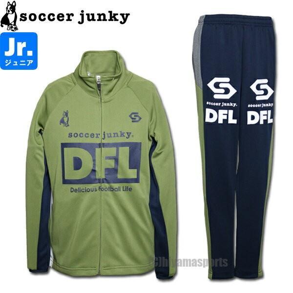 soccer junky サッカージャンキー ジュニア トレーニングジャケット&トレーニングパンツ SJ18514K-KHK-SJ18515K-NVY