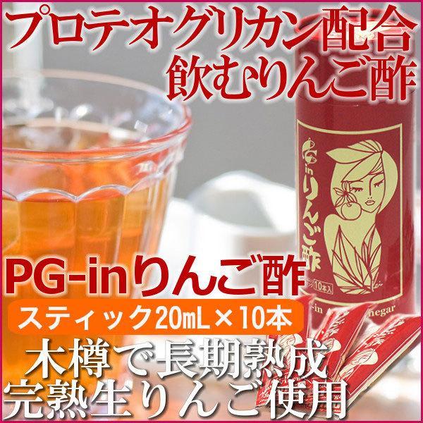 PG-inりんご酢 スティックタイプ 23ml×10本入・プロテオグリカン入り飲みやすくて美味しいりんご酢・携帯用・角弘 hizuya 02